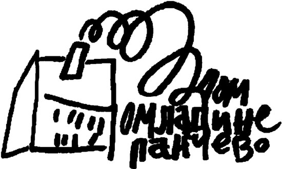 DOM_OMLADINE_PANCEVO_logo