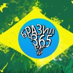 Brazil u 365 reči