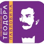 """Nagrada """"Teodor Pavlović"""" za najbolju knjigu"""