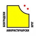 Konkurs za najbolju knjigu aforizama na srpskom jeziku