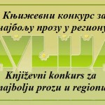 Konkurs časopisa Avlija najbolju priču i pesmu u regionu za 2013.
