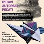 Sloboda ili ništa: Konkurs Festivala autorskog filma