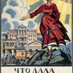 Revolucija i seksualnost