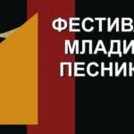 """Festival mladih pesnika """"Dani poezije"""""""