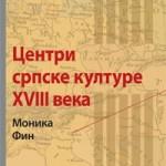 Monika Fin – Centri srpske kulture XVIII veka – Kijev-Budim-Venecija  [Knjiga dana]