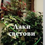Tatjana Tolstoj – Laki svetovi [Knjiga dana]